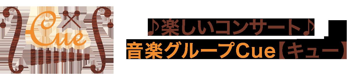 芸術鑑賞会・学校公演|関西|近畿|音楽グループCue